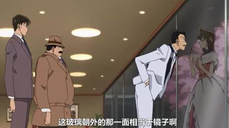 鲁邦三世VS名侦探柯南:小兰面对镜子花痴,小五郎隔着玻璃担心她