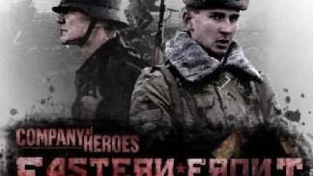 Company of heroes英雄连勇气传说东线战场第155期专家难度25一小时38分钟