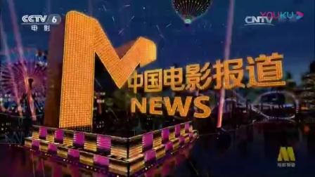 电影频道《中国电影报道》历年片头(2003-至今)_2