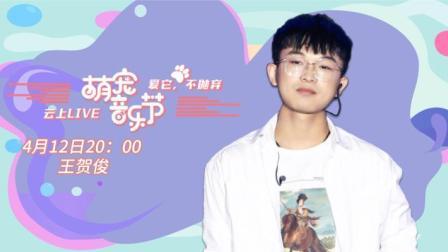 萌宠音乐节:王贺俊
