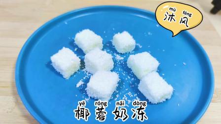 椰蓉奶冻,教你用一包牛奶做一道美味甜品,家乡的味道