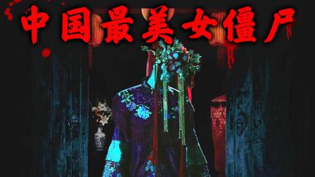 中国最美的僵尸,隐藏在深山之中,身材婀娜,惊为天人!