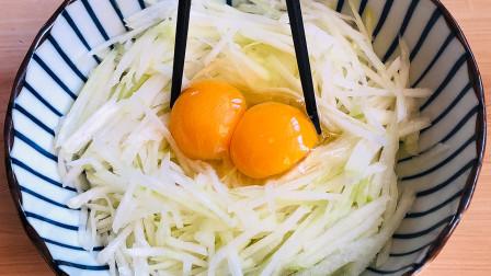 冬瓜最好吃的新吃法,加上1个鸡蛋,不炒不炖汤,天天吃都不会腻