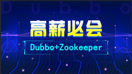 Dubbo视频教程-解决学生问题.avi