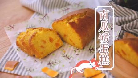 【烘焙教程】南瓜磅蛋糕的做法!