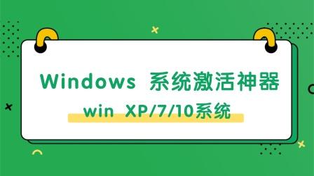 激活神器:激活所有Windows系统激活工具   Office办公软件