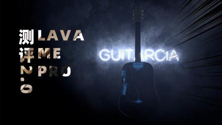 测评2.0|拿火LAVA ME PRO是新世代吉他该有的样子嘛?