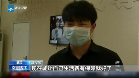 新闻深一度 2020 中国蓝云搜索·短视频:武汉理发店复工店长——他们来的时候都可以扎辫子了