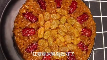 给大家做一个自制美食红糖糯米糕,方法很简单,味道很好!