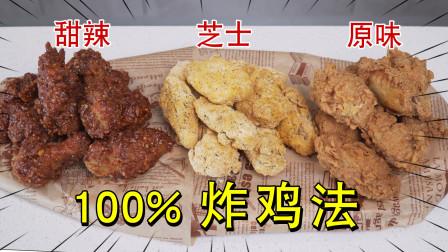 比韩式料理店还好吃的炸鸡!甜辣、芝士、原味口味,还有酸萝卜!