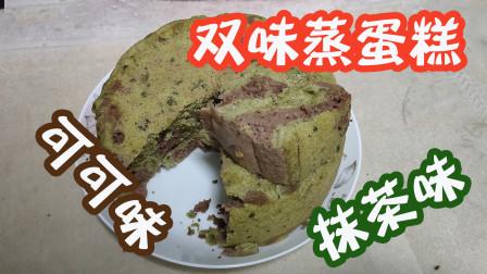 春天吃蛋糕:蛋糕一个口味太单调?可可抹茶双味蒸蛋糕满足你,只需一个电动打蛋器,做法简单100%成功