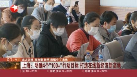 """视频 上海: 明确4个""""100+""""行动目标 打造在线新经济新高地"""