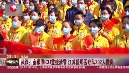 视频 武汉: 金银潭ICU重症清零 江苏援鄂医疗队202人撤离