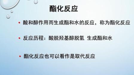上海市中小学网络教学课程 高二 化学:醋和酒香(二)