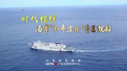 """公益广告:时代楷模海军""""和平方舟""""号医院船"""