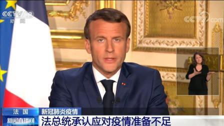 法国总统马克龙承认:法国应对疫情初期准备不足