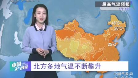 4月14日天气预报 今天北方多地迎来气温高点 但冷空气的脚步也是紧随其后