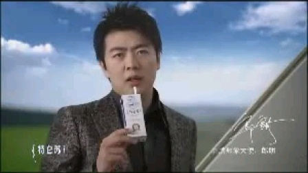 郎朗特仑苏牛奶广告