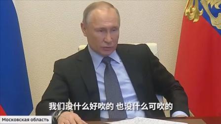 俄罗斯单日新增创新高 普京:有很多问题,没啥好吹的