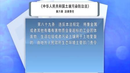 绿色家园第18期:禁止焚烧秸秆杂草,严防春季火灾事故