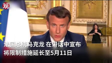 """法国再次延长""""禁足令""""至5月11日 将用app追踪密切接触者"""