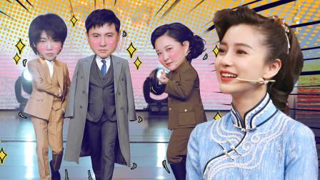 王牌对王牌:王牌家族上演碟中谍,杨颖太聪明,成功迷惑了对手