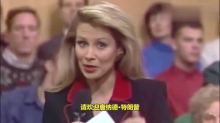 80年代的川普 美国女性心中的理想男人!