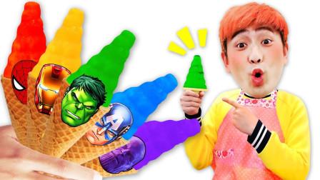 超好玩!萌宝小正太怎么做冰淇淋?可是绿巨人和超人为何不喜欢?学色彩英语儿童早教益智游戏玩具