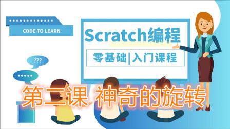 Scratch少儿编程 零基础入门培训免费视频课程 第二课 神奇的旋转