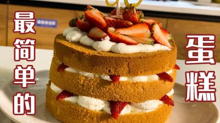 最简单的生日蛋糕,烘焙师手把手教学,只需3个鸡蛋,新手也能做