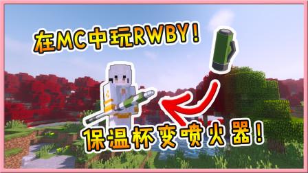 我的世界模组:在MC中玩RWBY!保温杯变身喷火器,里面装了岩浆?