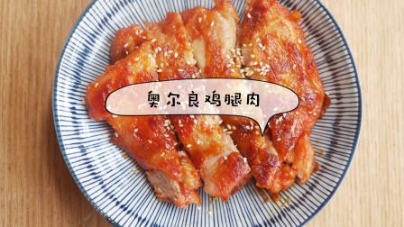 今日份晚餐:奥尔良鸡腿肉
