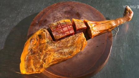 舌尖上的中国:在浙江有一种美食金华火腿,肌红脂白,香气浓郁,滋味鲜美。