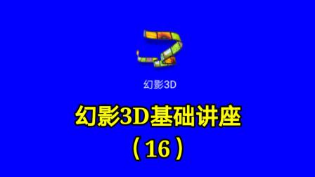 幻影3D基础讲座(16)