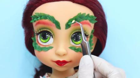 芭比娃娃美妆秀:重铸容颜装扮打造一个可爱的毒常春藤