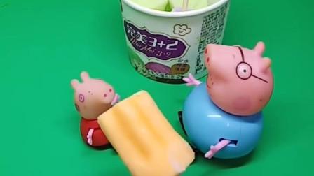 佩奇买了很多雪糕,猪爸爸吃了一个还想吃,佩奇会怎么做呢?