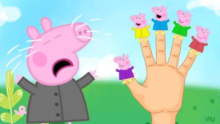 小猪佩奇趣味益智游戏:佩奇的衣服怎么褪色了,如何才能变回来?