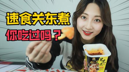 你吃过速食关东煮吗?完全没有关东煮该有的亚子!你会吃它吗?