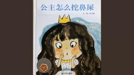绘本故事《公主怎么挖鼻屎》