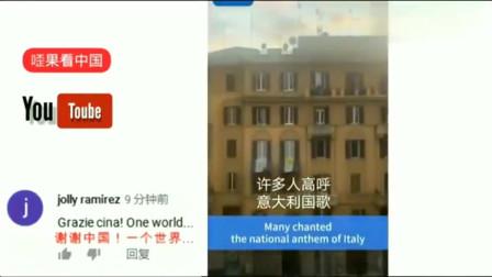 """老外看中国:罗马上空奏响中国国歌,高呼""""感谢中国!"""" 老外:我要做中国人"""