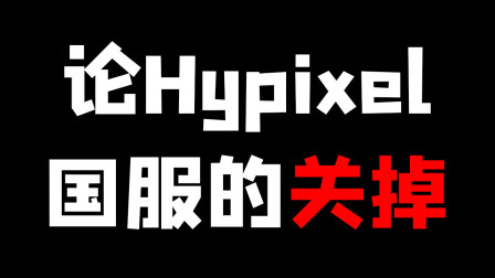 论Hypixel国服的关掉