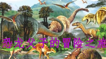 恐龙父子回家之路会遇到什么情况呢