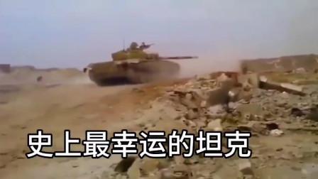 史上最幸运的坦克
