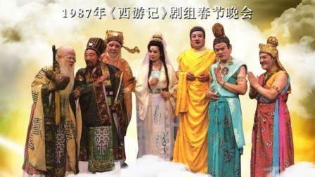 完整纯净版1987年《齐天乐春节联欢晚会》各路神仙拜大年