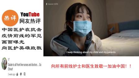 中国医护抗疫前线的罕见画面,外国网友说:中国被最勇敢的人保护着!