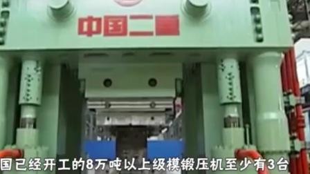 中国8万吨锻压机,百吨飞机大梁一次就能成型,犀照外洋知事的创作分享