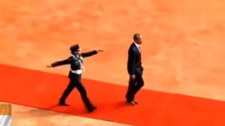 奥巴马走过的红毯,这样的记忆恐怕终生难忘吧
