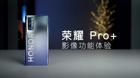 旗舰来了!荣耀30 Pro+影像功能体验