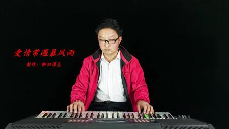 《爱情常遇暴风雨》电子琴音乐
