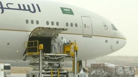 央视新闻联播 2020 中国赴沙特抗疫医疗专家组启程